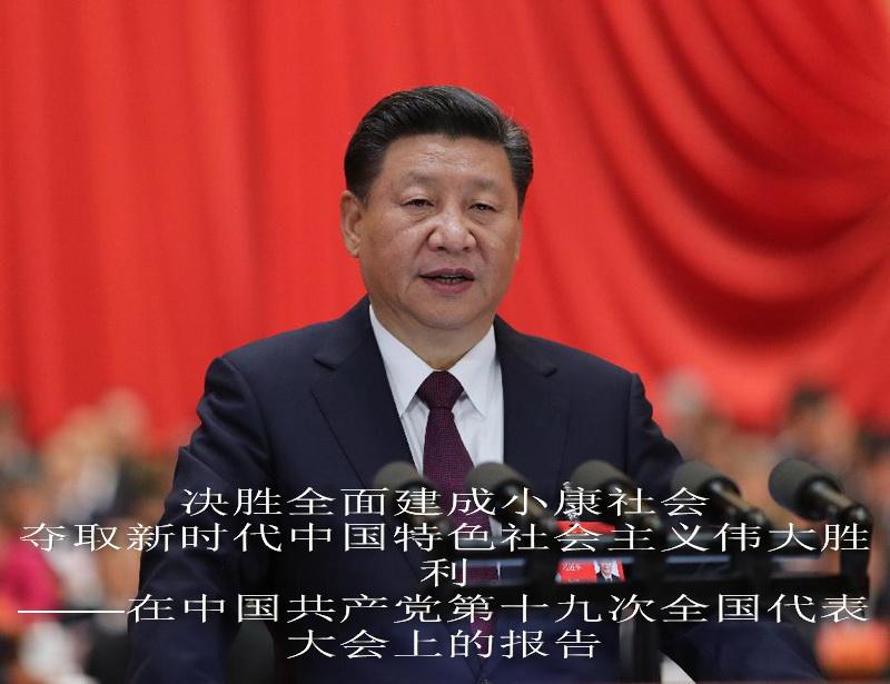 决胜全面建成小康社会 夺取新时代中国特色社会主义伟大胜利――在中国共产党第十九次全国代表大会上的报告
