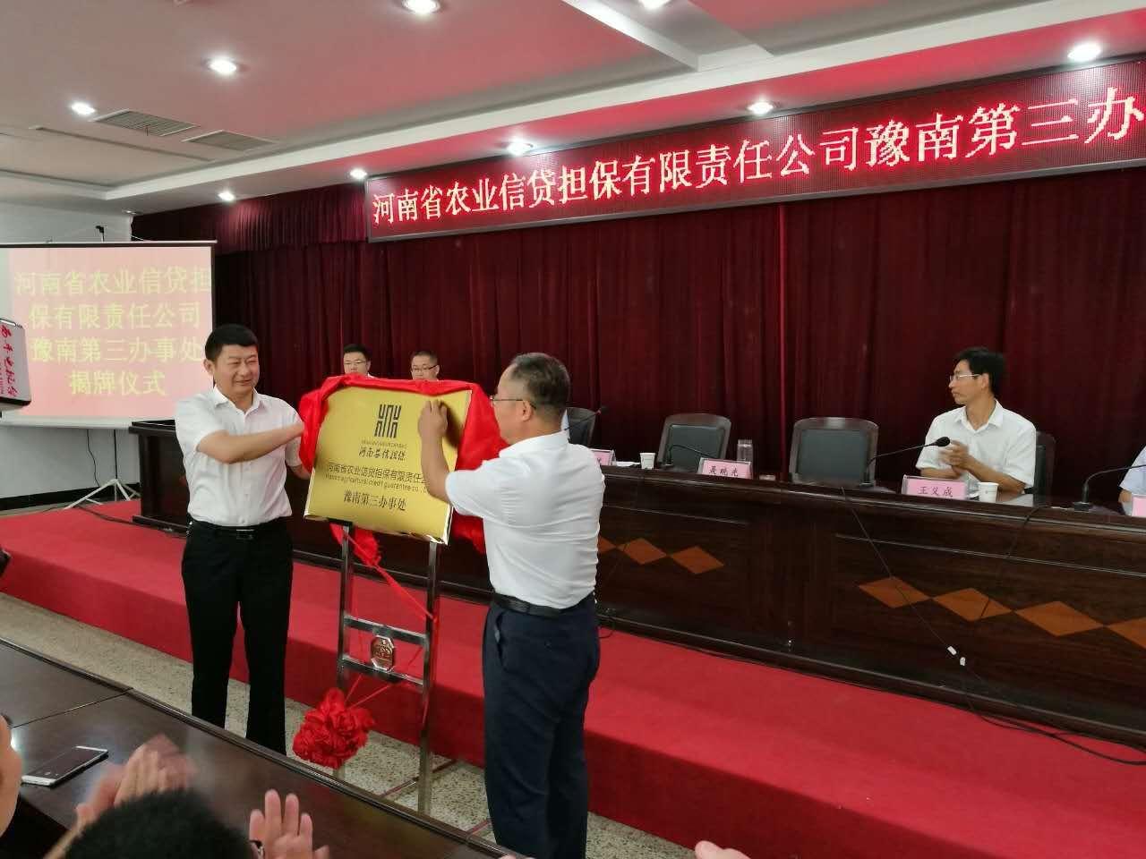 省农信担保公司豫南第三办事处在西平县揭牌