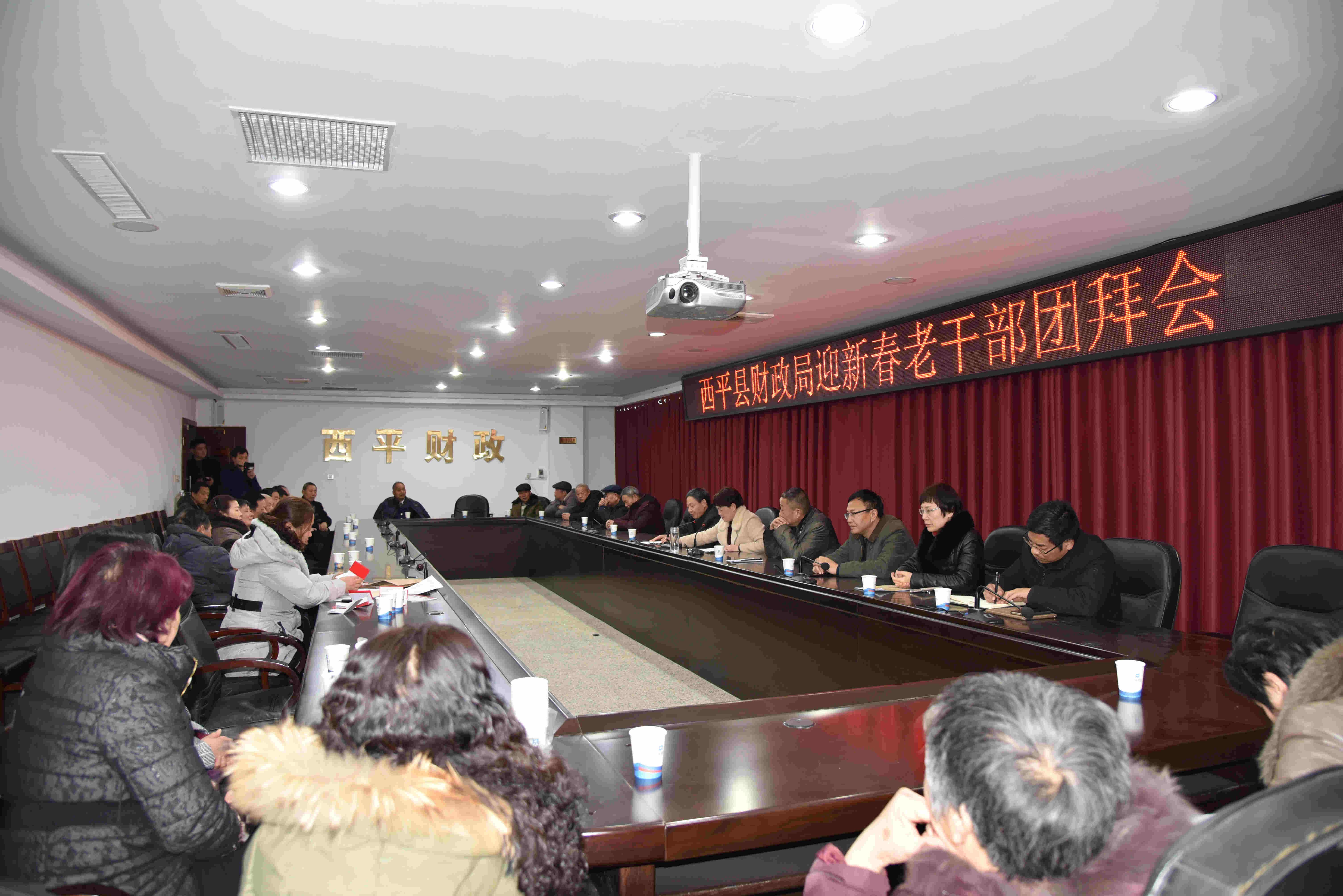 西平县财政局 召开迎新春老干部团拜会