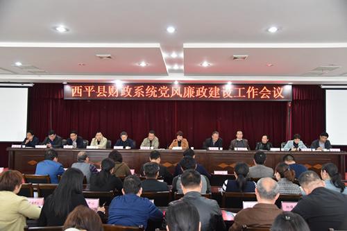 西平县财政局召开全县财政系统 党风廉政建设工作会议